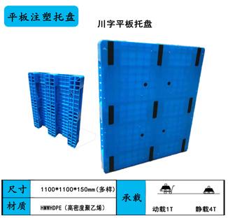 平板川字塑料托盘
