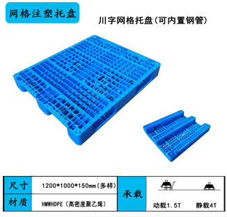 网格川字塑料托盘